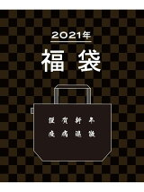 【2021冬福袋】:2021 HAPPY BAG