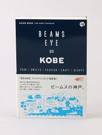 SPACE SHOWER BOOKS / 『BEAMS EYE on KOBE』 神戸ガイドブック ビームス ジャパン ビームス ジャパン 生活雑貨