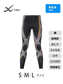 CW-X CW-X ジェネレーターレボリューション (ロング丈) メンズ シーダブリューエックス スポーツ/水着【送料無料】