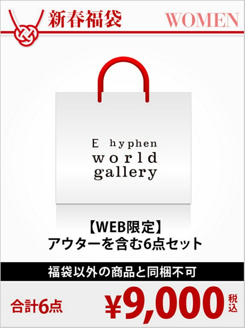 [2017新春福袋] WEB限定福袋 E hyphen world gallery / 1月1日から順次お届け イーハイフンワールドギャラリー その他【送料無料】