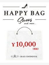 HAPPY BAG 1万円 (靴・小物)