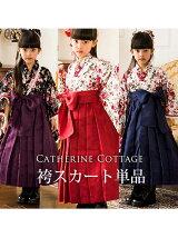 (K)着付不要の袴スカート(単品)
