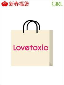 LOVETOXIC [2020新春福袋]Lovetoxic ナルミヤオンライン その他 福袋【送料無料】