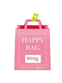 【SALE/10%OFF】Wing 【福袋】Wing ブラ3枚セット ウイング その他 福袋【送料無料】