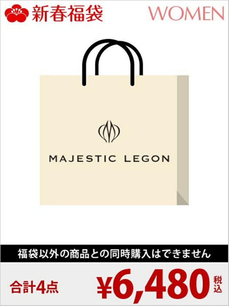 MAJESTIC LEGON [2018新春福袋] MAJESTIC LEGON マジェスティックレゴン【送料無料】