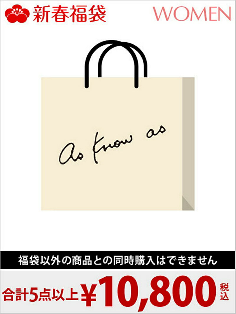 AS KNOW AS [2018新春福袋] AS KNOW AS アズノゥアズ【先行予約】*【送料無料】