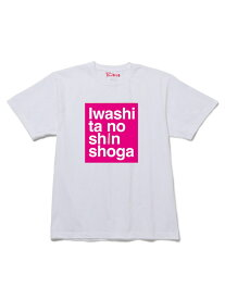 【SALE/60%OFF】Adam et Rope' Le Magasin 【岩下の新生姜×LeMagasin】コラボTシャツ アダム エ ロペ ル マガザン カットソー【RBA_S】【RBA_E】