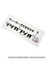 【WEB限定】テヅカフジオfor tk.TAKEO KIKUCHI レオ×ウナギイヌ スポーツタオル