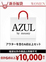 [2017新春福袋] LADYS I AZUL by moussy / 1月1日から順次お届け