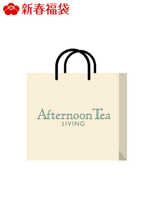 afternoon tea living 2019新春福袋 afternoon tea living rakuten