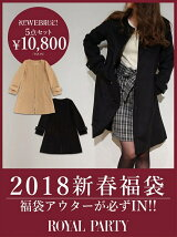 [2018新春福袋] ROYAL PARTY