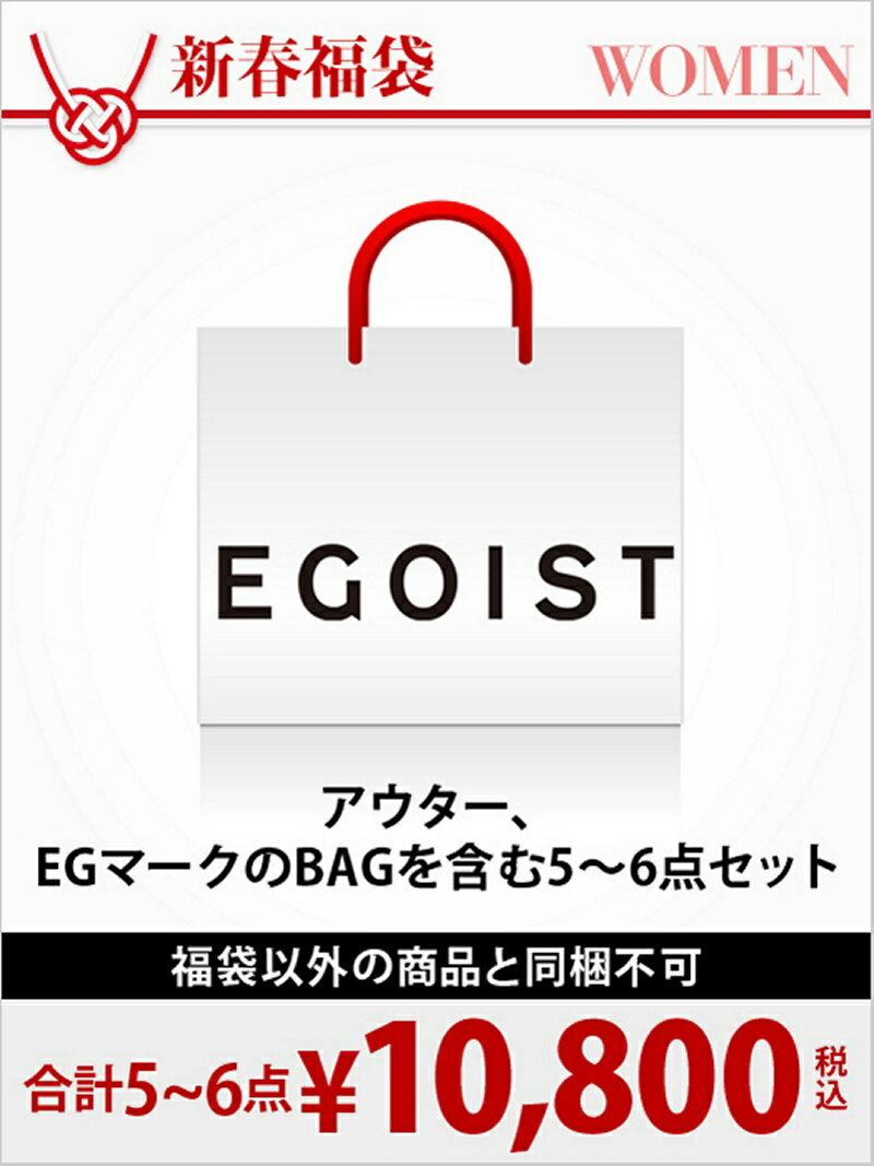 EGOIST [2017新春福袋]EGOIST エゴイスト【送料無料】