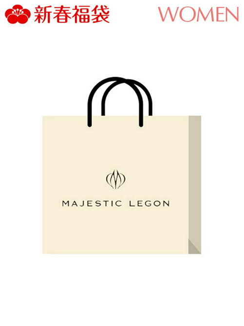 [2019新春福袋] MAJESTIC LEGON