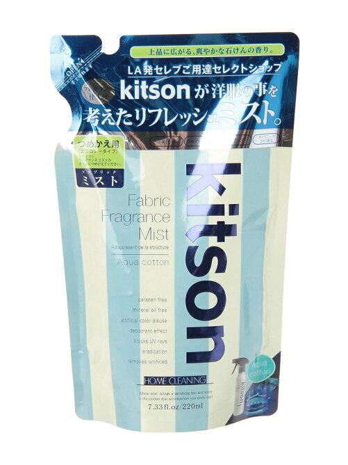 【kitson】Fabric Fragrance Mist(220ml)(詰め替え用)