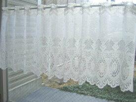 カフェカーテン バリカンバテン幅150cm×高さ30cm