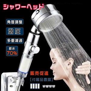 シャワーヘッド 節水 シャワー 増圧 節水シャワーヘッド 塩素除去 節水シャワー 水流調整 水圧アップ 手元止水 ホルダー バス用品 ウルトラファインバブル マイクロナノバブル シャワーフ