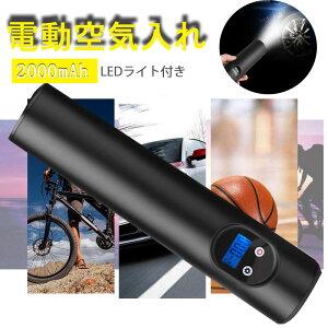 電動空気入れ 電動エアーポンプ 充電式コードレス エアコンプレッサー LCDデジタル表示 最大空気圧150psi 2000mAh大容量電池 自動車 自転車タイヤ適用 ボール 浮気輪適用 LED懐中ライト付き 1年