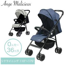 【STYLISH JAPAN 公式】 ベビーカー B型 新生児 0ヶ月 〜 36ヶ月 長く使えて 経済的 バギー 乳母車 軽量 安定性 小回り リクライニング 175度 〜 110度 フラット 【ambc1251】 スタイリッシュジャパン