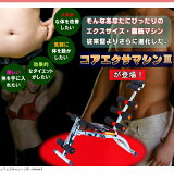 正規品コアエクサマシーンIII限定色腹筋ダイエット脂肪燃焼エクスサイズ有酸素運動