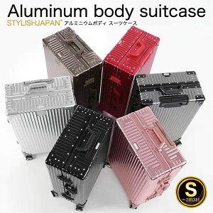 スーツケース Sサイズ 送料無料 キャリーバッグ キャリーケースアルミニウムボディ フレームタイプTASロック 頑丈 国内旅行 短期出張 2泊3日