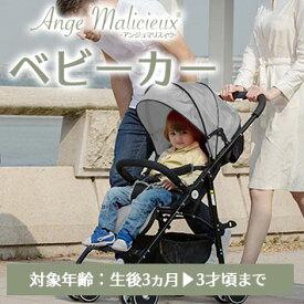 【マラソン限定最大5000円クーポン】送料無料 ベビーカー バギー 新生児 0ヶ月対応アンジュマリスィウ ベビーカー AMBC-1251 B型0ヶ月から36ヶ月頃まで使えるフラット 赤ちゃん 昼寝 散歩 ベビーカー セカンド
