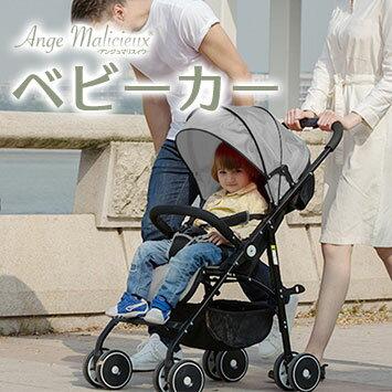 ベビーカー バギー 新生児 0ヶ月対応アンジュマリスィウ ベビーカー AMBC-1251 B型丈夫/0ヶ月から36ヶ月頃まで使えるフラット/赤ちゃん/昼寝/散歩/ベビーカー/セカンド