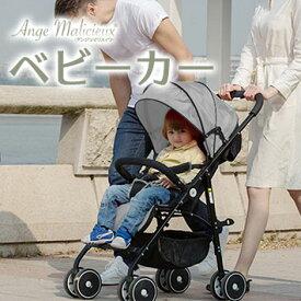 ベビーカー バギー 新生児 0ヶ月対応アンジュマリスィウ ベビーカー AMBC-1251 B型0ヶ月から36ヶ月頃まで使えるフラット 赤ちゃん 昼寝 散歩 ベビーカー セカンド