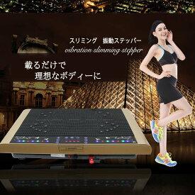 送料無料 ぶるぶる振動マシンスリミング 振動ステッパー イルミネーション型 音楽プレイヤー機能付 老害物排出 脂肪燃焼 エクスサイズ
