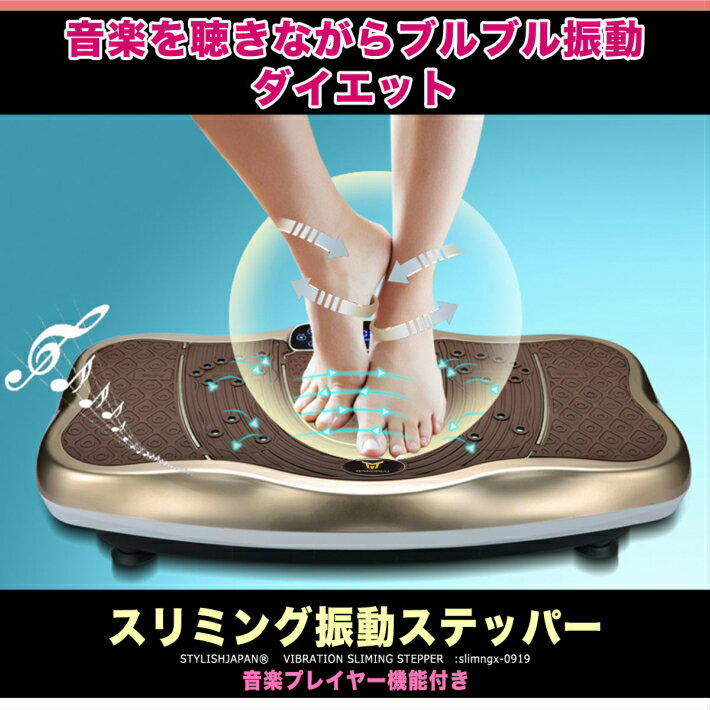 スリミング 振動ステッパー X字型 音楽プレイヤー機能付 脂肪燃焼 エクスサイズ 有酸素運動 ダイエット ブルブル振動マシン ぶるぶる フィットネス 耳石