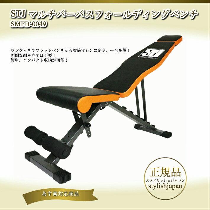 即納 マルチパーパスフォールディングベンチ SMFB-0049フラットベンチ/シットアップベンチ/ダンベル/トレーニング/筋トレ/腹筋マシン/ 有酸素運動/ダイエット