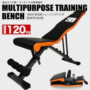 即納 マルチパーパスフォールディングベンチ SMFB-0049フラットベンチ シットアップベンチ ダンベル トレーニング 筋トレ 腹筋マシン 有酸素運動 ダイエット