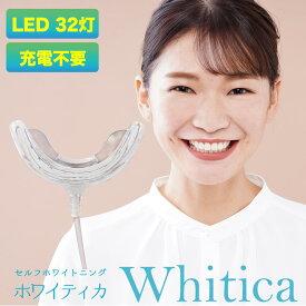 セルフホワイトニング LEDライト 32灯 ジェルセット マウスピースホワイティカ 充電不要 Whitica