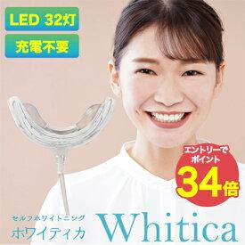 【エントリーでPT10倍】 セルフホワイトニング LEDライト 32灯 ジェルセット マウスピースホワイティカ 充電不要 Whitica