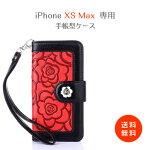 iPhoneXSMAX専用フラワー型押しスマートフォンケース