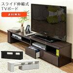 TVボード、TV台、伸縮式、L字型TVボード