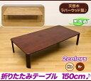 リビングテーブル 折りたたみ 150 センターテーブル 木製,折りたたみ テーブル 150cm ローテーブル ちゃぶ台 木製,食卓 ダイニングテーブル ナチュラ...