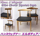 ダイニング チェア 北欧 椅子 ハンス・J・ウェグナー 木製,ダイニングチェア 肘付き 北欧 リプロダクト おしゃれ,デザイナーズチェア デザイナーズ家具 リプロダクト,エルボチェア スクエア【完成品