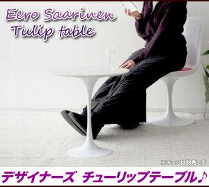 エーロ・サーリネンチェア カフェ 机 デザイナーズテーブル,チューリップテーブル サイドテーブル モダン カフェテーブル,Eero Saarinen Tulip Table 白 ホワイト リプロダクト