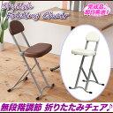 キッチンチェア カウンターチェア 折りたたみ 補助椅子 作業椅子,折りたたみ椅子 軽量 高さ調整 背もたれ コンパクト…