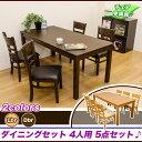 ダイニングテーブルセット 5点 食卓テーブル セット,ダイニングセット 5点セット ダイニング 4人用 木製 160,ライトブラウン ダークブラウン 幅165c...