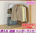 押入れ 整理棚 収納 棚 ハンガー ラック 子供部屋 収納,押入れ ハンガーラック スライド 半間用 押入れ収納,スーツ…