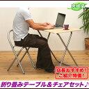 折りたたみ PCデスク チェア 簡易テーブル 軽量 アウトドア,折りたたみデスク&チェアセット テーブル 80cm幅 机 椅子…