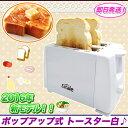 トースター おしゃれ ポップアップ ホワイト