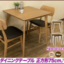 ダイニングテーブル 75 2人用 木製 正方形 おしゃれ,食卓テーブル コーヒーテーブル カフェテーブル 北欧 75,ウォール…
