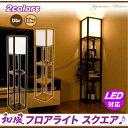 飾り棚 和風 コーナーラック 木製 アジアン ディスプレイ 棚,和風 間接照明 スタンドライト おしゃれ LED フロアーラ…