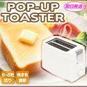 トースター縦型トースターおしゃれ,トースターポップアップトースターポップアップ,5〜8枚切り対応ホワイト【あす楽対応】