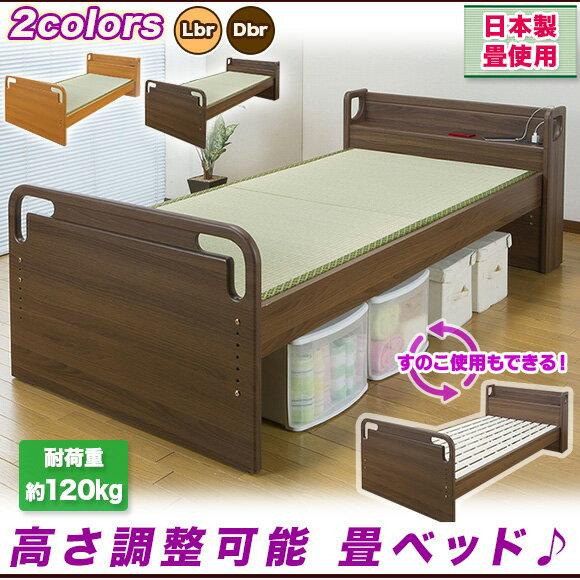 高さ調節ベッド 介護 丈夫 頑丈 たたみ すのこ シングル,ベッド 高さ調整 畳 すのこ シングルベッド コンセント,和室 腰痛対策 膝痛 楽 【耐荷重120kg】【送料無料】