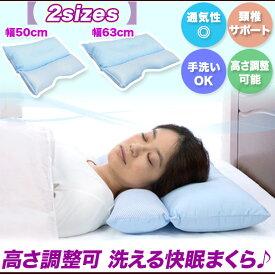 安眠 洗える枕 高さ調整 ウォッシャブル枕,頚椎 まくら 枕 首 肩こり ストレートネック いびき,35×50cm、43×63cm 【送料無料】