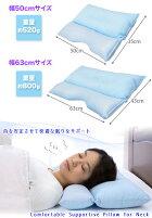 安眠洗える枕高さ調整ウォッシャブル枕,頚椎まくら枕首肩こりストレートネックいびき,35×50cm、43×63cm【送料無料】