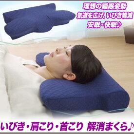 いびき防止 枕 改善 グッズ 快眠枕 低反発,枕 いびき 肩こり 首こり 解消 ストレートネック,低反発枕 【送料無料】